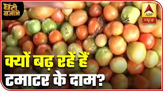Why Tomato Price Rise Every Year? | Ghanti Bajao | ABP News