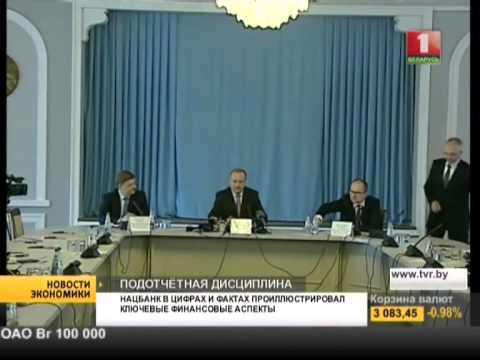 Нацбанк Беларуси озвучил главные аспекты денежно-финансовой политики