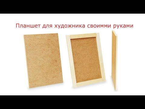 Как сделать планшет для художника своими руками