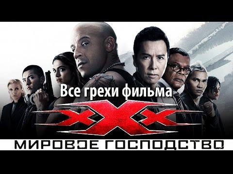 """Все грехи фильма """"Три икса: Мировое господство"""""""