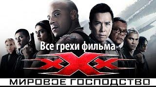Все грехи фильма 'Три икса: Мировое господство'