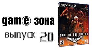 Game _ Зона  выпуск 20     Передача про компьютерные и консольные видеоигры  (2004) (VHS Rip)