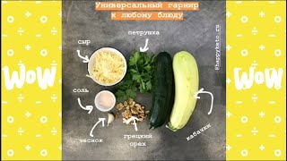 HappyKeto.ru - Кето диета, рецепты. Кабачки