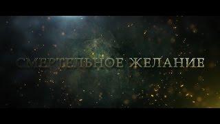 """х/ф """"Смертельное желание"""" -  официальный трейлер 2016"""
