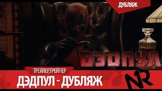 Deadpool / Дэдпул Трейлер,Трейлера (Дубляж) Фильм 2016