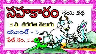 andamaina kundelu geyam, sahakaram,  3rd class telugu rhymes & video lessons,