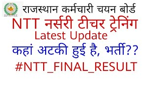 Rssb NTT latest news | rssb NTT final result कब तक आएगा ? | rsmssb Ntt news in  Newspaper
