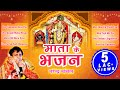 Download Mata Rani Ke Bhajan | Narendra Chanchal | Top Navratri Bhajans I Non Stop Full Audio Juke Box 2017 MP3 song and Music Video