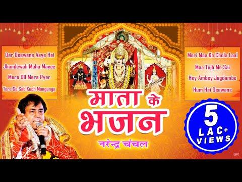 Mata Rani Ke Bhajan | Narendra Chanchal | Top Navratri Bhajans I Non Stop Full Audio Juke Box 2017