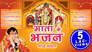 Mata Rani Ke Bhajan | Narendra Chanchal | Top Navratri Bhajans I Non Stop Full Audio Juke Box 2016