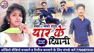 BansidharChaudhary ka bewafai gana /यार केदिबानी| Bhojpuri Sad Song / Bebi raj new song