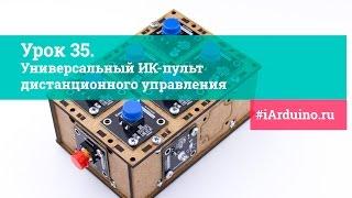 видео Управление лампой на Атмега8 с помощью любого ИК пульта
