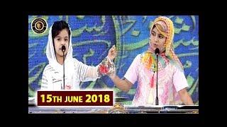 Zawia – Aasan nahi mitana namo nishan hamara – Shan e Iftar – 15th June 2018