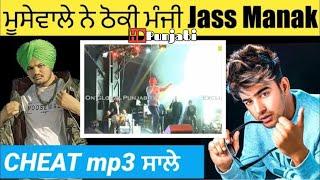 Sidhu Moose Wala Talking About GEET MP3 | Jass Manak | Bandook | Sokander 2 | Copy Song