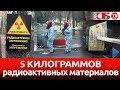 В Минске нашли 5 килограммов радиоактивных материалов   все подробности