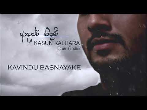 Adare Sithum - Cover Version By Kavindu Basnayake