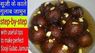 स ज क क ल ग ल ब ज म न    super soft sooji ke kale gulab jamun recipe with useful tips