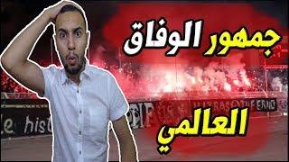 ردة فعل مغربي على احتفالية جماهير وفاق سطيف الخيالية