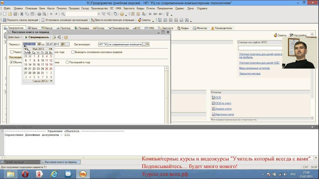 Касса в 1с бухгалтерия 8.2 видео 2 учредителя ооо регистрация