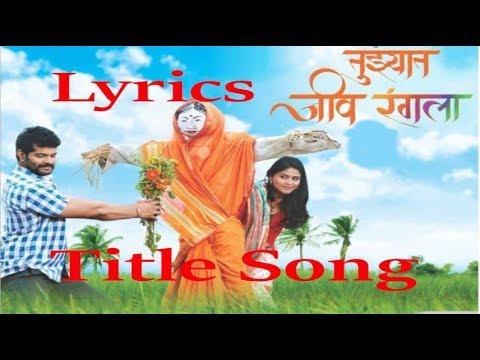 Tujhyat Jiv Rangala Serial Title Song Lyrics | Zee Marathi