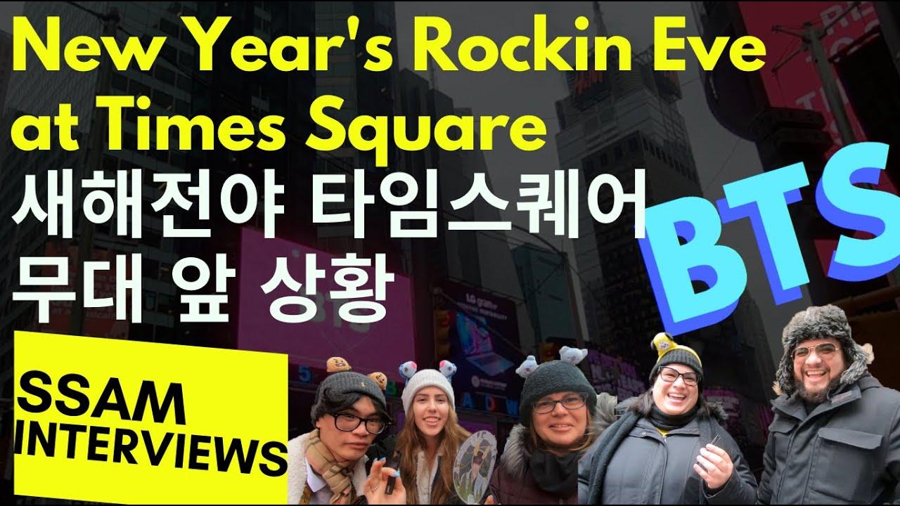 [SSAM INTERVIEWS] BTS, New Year's Rockin Eve 'LIVE' in Times Square, 방탄소년단 타임스퀘어 새해전야 무대 앞 상황!!