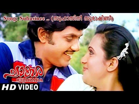 Chakara Movie Clip 9   Song   Suhasiniee...