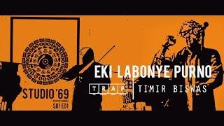 Eki Labonye Purno | T.R.A.P & Timir Biswas | Studio'69:Project Phoenix S1E1 | Tribute to Tagore 4K Thumb