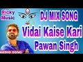 Bidai Kaise Kari Pawan Singh Hard Vibration Mix By Dj mp3 song Thumb