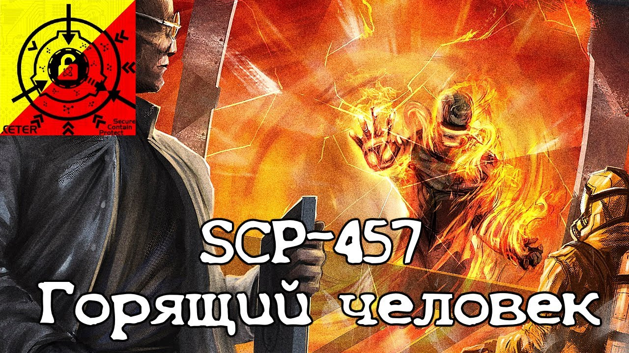 """SCP-457 - """"Горящий человек"""""""