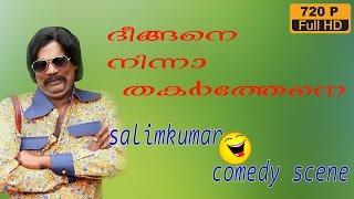 salim kumar malayalam movie full comedy | latest saleem kumar malayalam comedy | new upload 2016