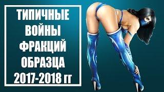 MKX Mobile - ТИПОВІ ВІЙНИ ФРАКЦІЙ ЗРАЗКА 2017-2018 РОКІВ