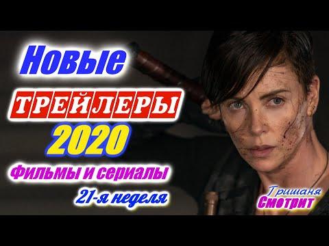 Новинки 2020 года. Новые трейлеры на русском языке. 21 - я неделя 2020 года. Ожидаемые фильмы 2020