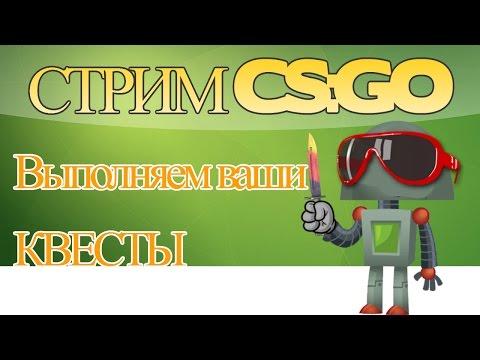 Стрим CS:GO 🔴  ВАШИ КВЕСТЫ В ММ, на прямой трансляции!