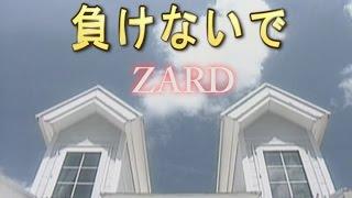 負けないで (カラオケ) ZARD