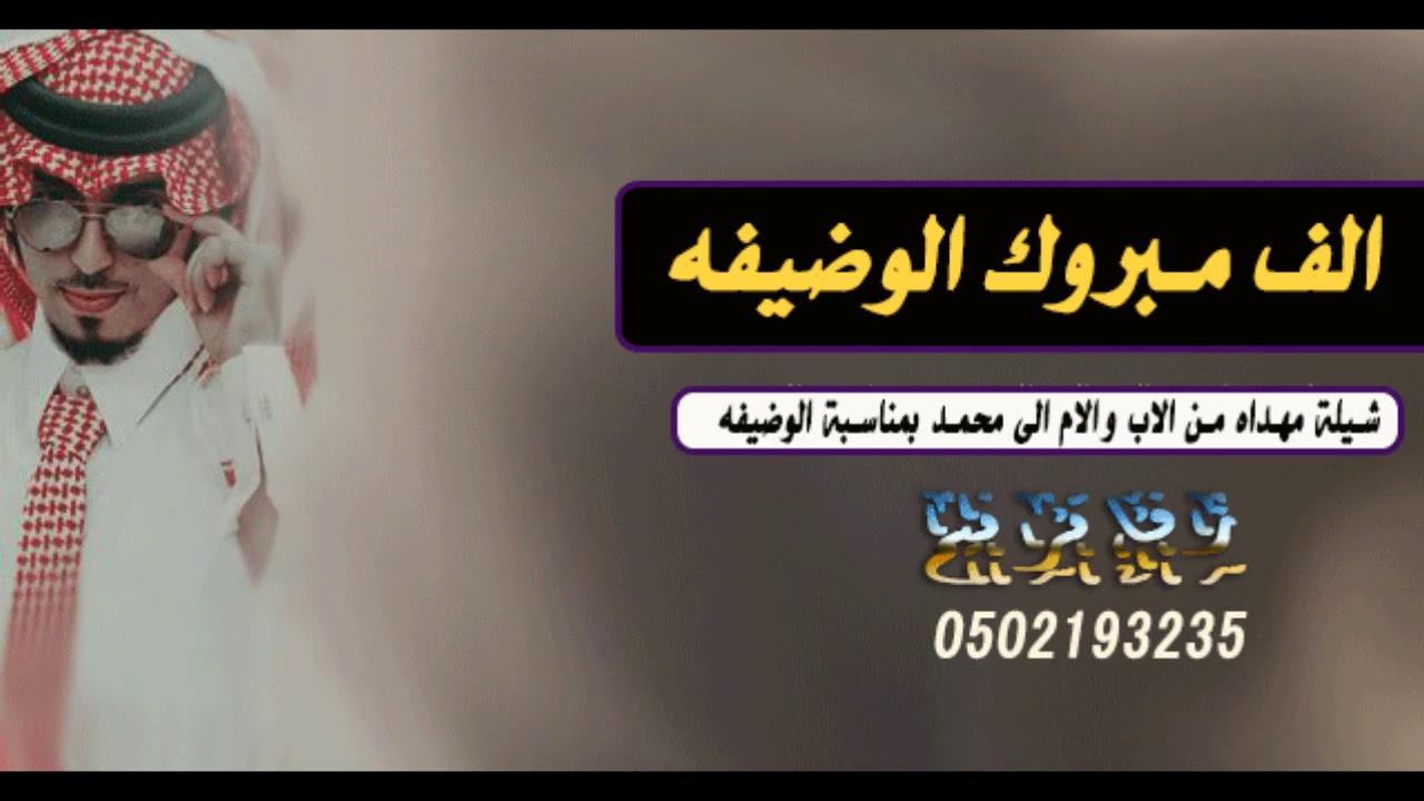 شيلة مهداه الى محمد بمناسبة الوظيفه 2019 الف مبروك الوظيفه للطلب