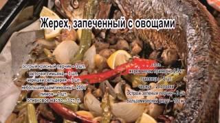 Рыба запеченная с овощами.Жерех, запеченный с овощами