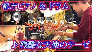 『都庁ピアノ』で【ドラム演奏】残酷な天使のテーゼ「The Cruel Angel''s Thesis」新世紀エヴァンゲリオン/弾いてみたJapanese street piano performance