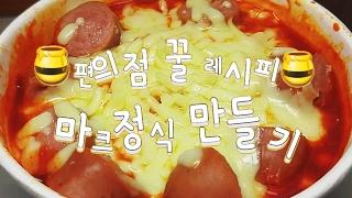 매콤달달! 마크정식 만들기 ♡   편의점 꿀 레시피   뒷북주의   편의점재료로 음식 만들기   뿌직