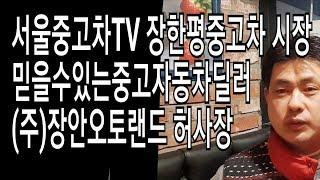 서울중고차구입은 믿을수있는중고차딜러허사장 장한평중고차 …