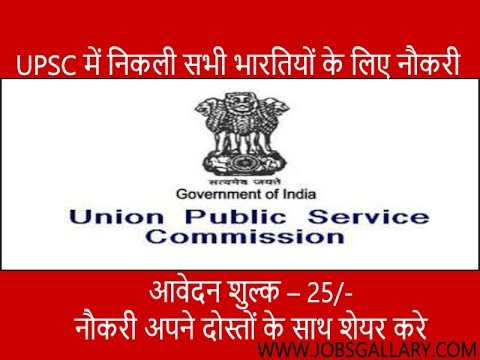 UPSC Recruitment 2017, Indian Forest Service Main Examination, Apply Online Before – 2009.2017