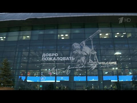 Аэропорт Домодедово теперь