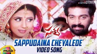 Sappudaina Cheyalede Video Song | Satya Telugu Movie | J D Chakravarthy | Urmila | RGV | Mango Music