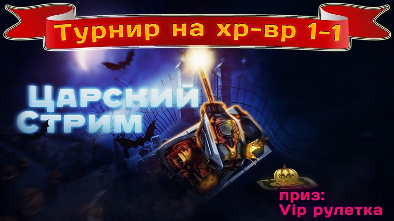 танки онлайн рулетка vip