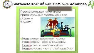 Видеоурок по Русскому языку 6 класс: Притяжательные местоимения