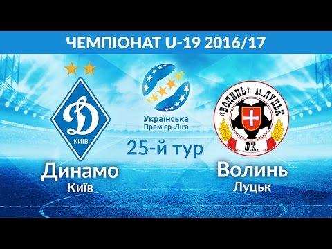 U-19 - «Динамо» Київ - «Волинь» Луцьк - УВЕСЬ МАТЧ