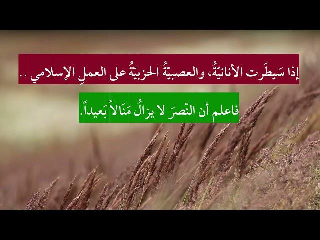 حِكَم وفوائد مقتبسة من كلمات لأبي بصير الطرطوسي، عبد المنعم مصطفى حليمة 28