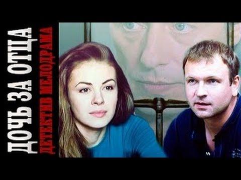 Дочь за отца 1-2 серия 2015. Мелодрама драма криминал.