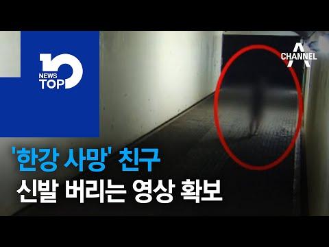 '한강 사망' 친구 신발 버리는 영상 확보