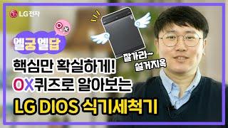 [엘궁엘답] LG DIOS 식기세척기- O/X 퀴즈로 …