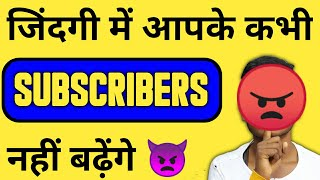 Subscriber Kaise Badhaye. Real Trick. How To Increase Subscribers On YouTube Channel.